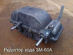 Редуктор хода ЗМ-60А; ЗМ-90 с дифференциалом