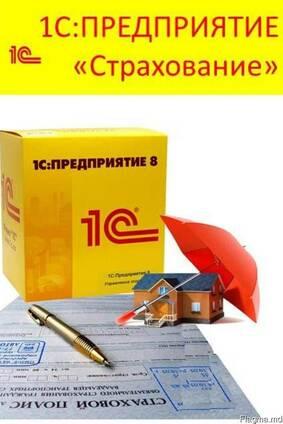 1С: Предприятие 8. бухгалтерия для Молдовы; MS!- Asigurare