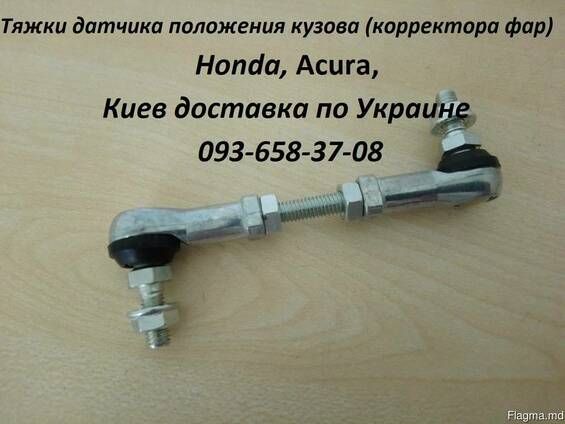 33136SEAG01, 33146-SEA-G01 тяга корректора фар для Хонда