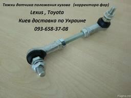 4890760041 , 48907-60041 Тяжка датчика положения кузова