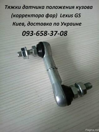 8940630140 Тяжка датчика положения кузова лексус GS