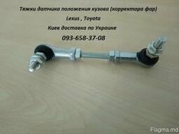 8940660012, 89406-60012 тяга датчика положения кузова