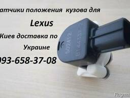 8940760031, 8940560020 датчик положения кузова