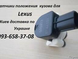 8940850070 Датчик высоты дорожного просвета Lexus LS