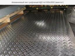 Алюминиевый лист рифленый АД0 4х1250х2500. Купить. Цена