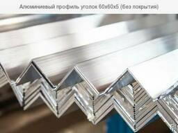 Алюминиевый профиль уголок 60х60х5 (без покрытия). Цена