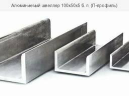 Алюминиевый швеллер 100x50x5 б. п. (П-профиль). Порезка.