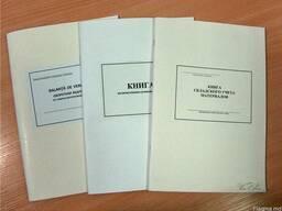 Бухгалтерские книги и бланки, ул. Александри, 74!