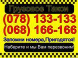 Грузовое такси Кишинев. Грузоперевозки Кишинев, Грузчики - фото 2