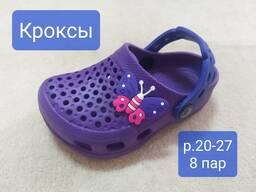 Кроксы детские оптом от производителя из ЕВА и ПВХ р. 20-27