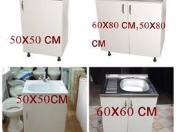 Кухонные тумбы в комплекте с мойками, тумбу или мойку можно купить отдельно