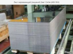Лист нерж. (пищевой) 3мм 1,25х2,5м (AISI 304). Купить.