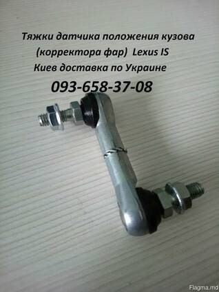 LS460 тяга датчика положения кузова 8940650100 89406-50100