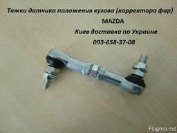 Мазда 6 тяга корректора фар, Headlight Level Sensor link