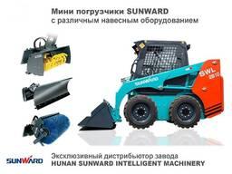 Минипогрузчики SanWard с дополнительным оборудованием