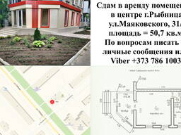 Сдаю в аренду помещение в г. Рыбница ул. Маяковского 31/2