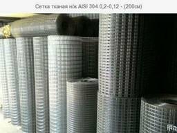 Сетка тканая н/ж AISI 304,321. 2,0-1,0 - (100/130 см). Цена
