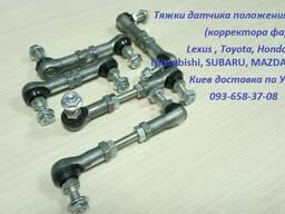 Тяга корректора фар Mitsubishi, Toyota, Honda, Subaru - photo 3