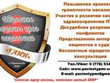 Защита прав пациентов в Приднестровье - фото 1