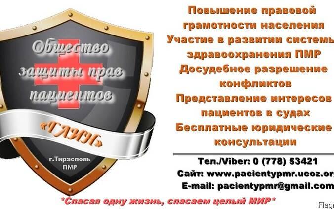 Защита прав пациентов в Приднестровье